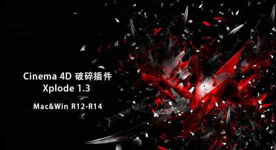 Cinema 4D 破碎插件:Xplode 1.3 (Mac_Win)R12-14