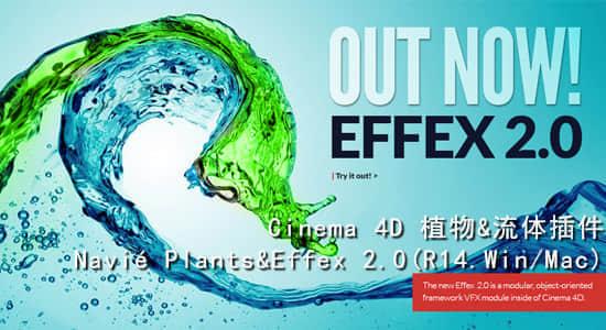 Cinema 4D 植物&流体插件:Navié Plants&Effex 2.0(R14.Win/Mac)