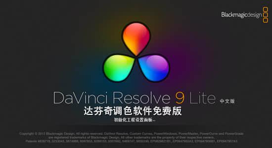 达芬奇调色软件:DaVinci Resolve 9.1.5 lite(英文版+中文版)