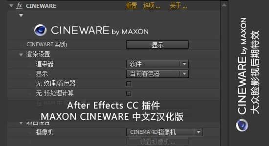 After Effects CC 插件 MAXON CINEWARE 中文版(感谢Z汉化)