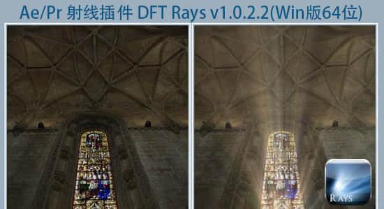 Ae/Pr 射线插件 DFT Rays v1.0.2.2(Win版64位)Z汉化