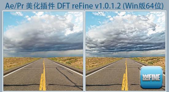 Ae/Pr 美化插件 DFT reFine v1.0.1.2 (Win版64位)Z汉化