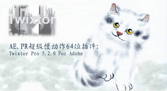 更新:AE.PR超级慢动作64位插件:Twixtor Pro 5.2.0 For Adobe