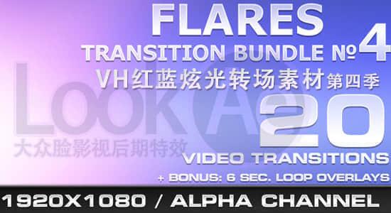 VideoHive 红蓝炫光转场素材第四季 Flares Transition Bundle – 4
