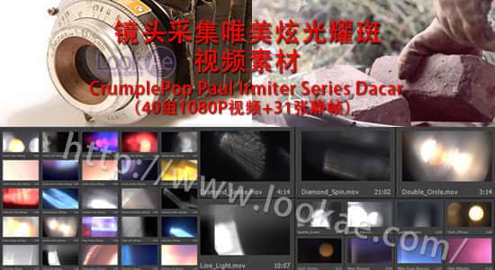 镜头采集唯美炫光视频素材 CrumplePop – Paul Irmiter Series Dacar