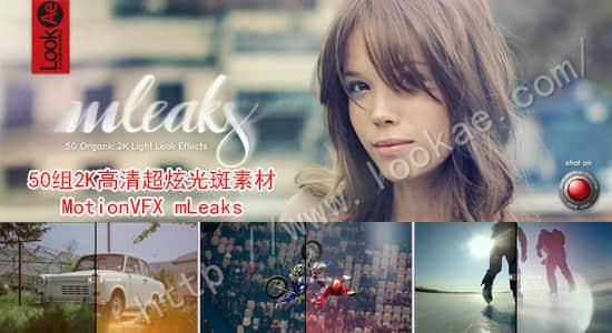 50组2K高清超炫光斑视频素材:MotionVFX mLeaks