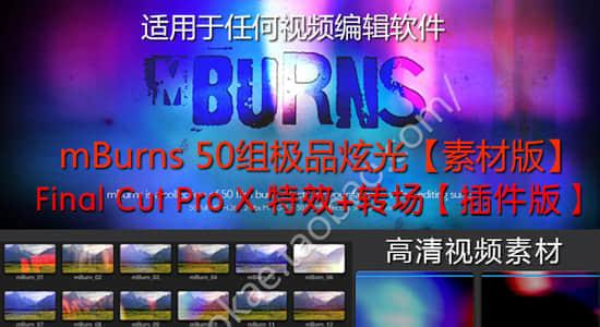 mBurns 50组极品炫光【素材版】+ Final Cut Pro X【插件版】