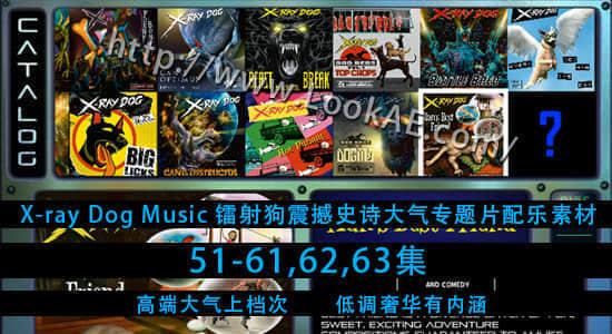 X-ray Dog Music 镭射狗震撼史诗大气专题片配乐素材 51-63CD 合集