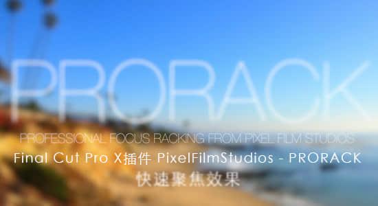 Final Cut Pro X 快速聚焦插件:PixelFilmStudios – PRORACK