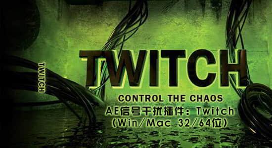 AE/PR信号干扰插件:Twitch  (Win/Mac 32/64位)(附教程+预设)