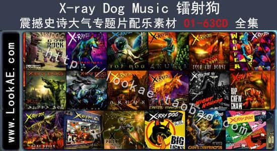 X-ray Dog Music 镭射狗震撼史诗大气专题片配乐素材 01-63CD 合集