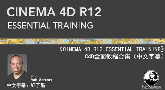 lynda CINEMA 4D R12 Essential Training C4D全面教程合集(中文字幕)