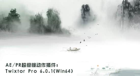 更新:AE/PR超级慢动作插件:Twixtor Pro 6.0.1(Win64)