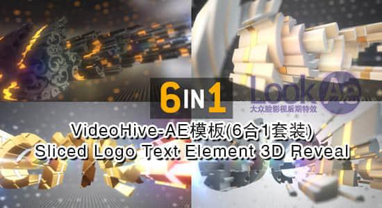 AE模板:VideoHive Sliced Logo Text 三维LOGO/文字演绎(6合1套装)