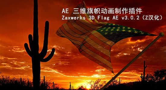 AE 三维旗帜动画制作插件:Zaxwerks 3D Flag AE v3.0.2(附汉化)