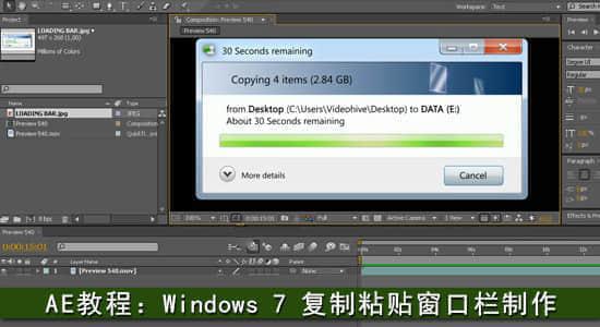 AE教程:Windows7 复制粘贴窗口栏制作