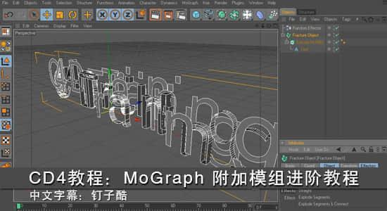 CD4教程:MoGraph 附加模组进阶教程(中文字幕)