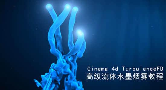 C4D高级流体水墨烟雾教程 Cinema 4d TurbulenceFD