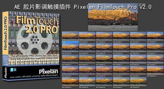 AE 胶片影调触摸插件 Pixelan FilmTouch Pro v2.0