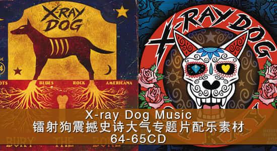 更新:X-ray Dog Music 镭射狗震撼史诗大气专题片配乐素材 64-65CD