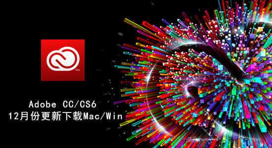 12月份 Adobe CC/CS6 更新下载 Mac/Win【官方下载】