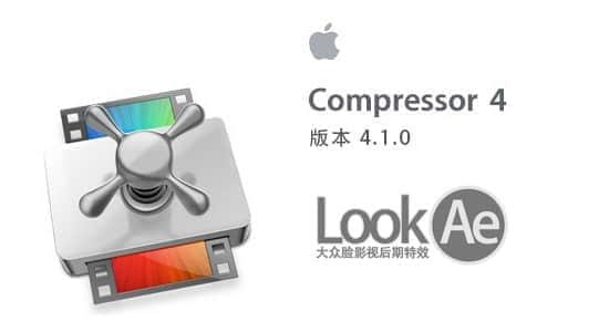 苹果最新视频编辑软件 Compressor 4.1 (高速免费下载)
