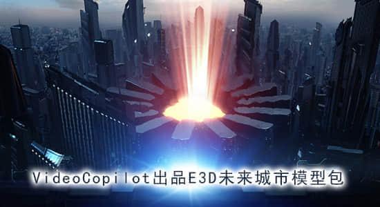 E3D-Future-City
