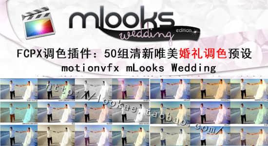 mLooks Wedding.