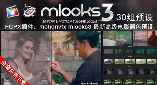 FCPX插件:motionvfx mlooks3 最新高级电影调色预设(共30组)