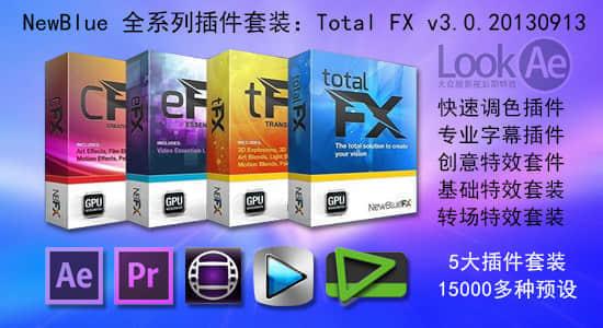 NewBlue 全系列插件套装:Total FX v3.0.20130913 (多软件支持)