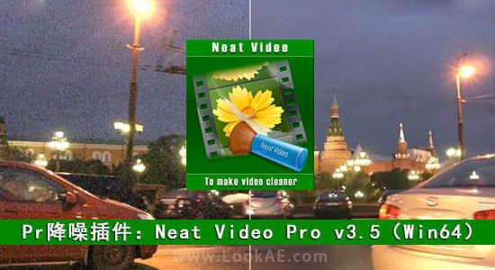 Premiere Pro 降噪插件:Neat Video Pro v3.5(Win64)