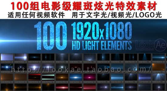 100组电影级耀斑炫光特效视频素材(适用任何视频制作软件)