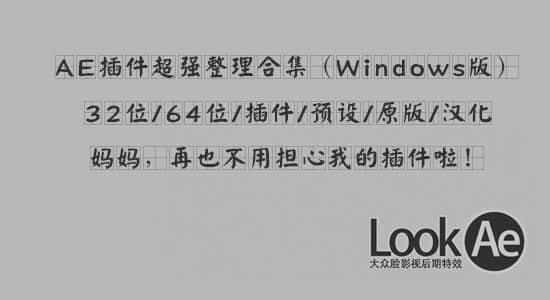 AE插件超强整理合集(Windows版)32位/64位