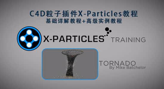 C4D粒子插件X-Particles教程:基础详解教程+高级实例教程