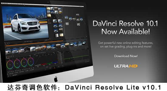 更新:达芬奇调色软件:DaVinci Resolve Lite v10.1(Win/Mac/Linux)