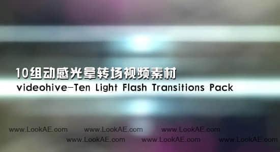 10组动感光晕转场视频素材 videohive-Ten Light Flash Transitions Pack