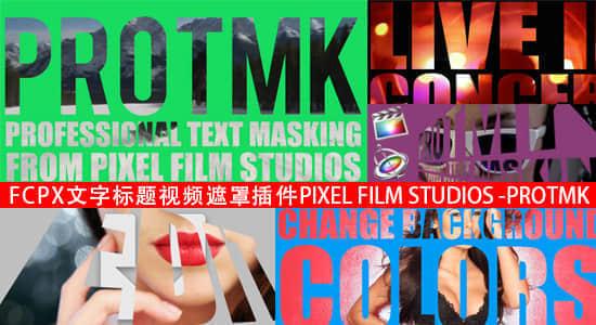 FCPX动态文字标题视频遮罩插件 PIXEL FILM STUDIOS – PROTMK