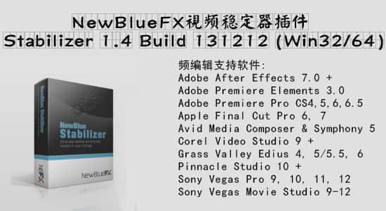 NewBlueFX视频稳定防抖插件Stabilizer 1.4 Build 131212(多软件支持)