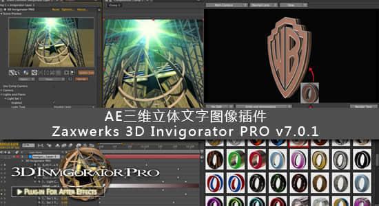 AE插件:真实三维立体制作插件 Zaxwerks 3D Invigorator PRO v8.6.0插图
