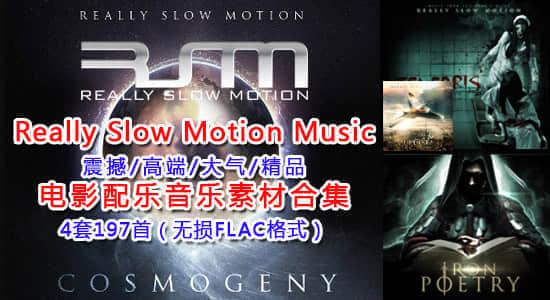 Really Slow Motion Music高端大气震撼电影配乐合集 – 无损FLAC
