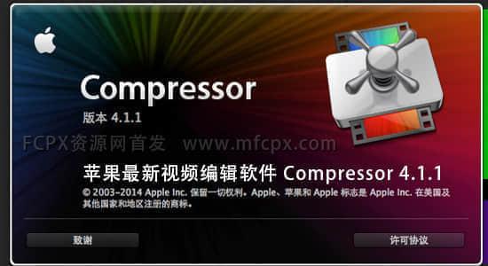 【Mac OSX】苹果最新视频编辑软件 Compressor 4.1.1(免费高速下载)