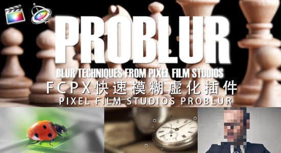 FCPX 快速局部模糊虚化插件 PIXEL FILM STUDIOS – PROBLUR