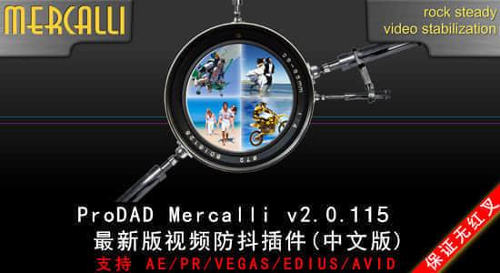 AE/PR/Vegas/Edius/Avid 视频稳定防抖插件 ProDAD Mercalli v2.0.125.1 更新支持 Adobe CC 2015.3