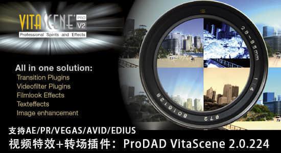 视频特效+转场插件:ProDAD VitaScene 2.0.224(Win64)多软件支持