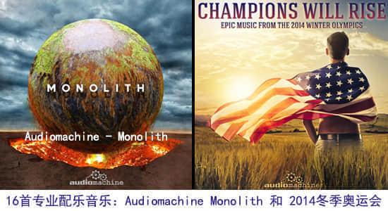 16首专业震撼配乐音乐:Audiomachine Monolith 和 2014冬季奥运会配乐