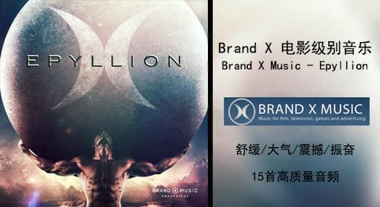 15首专业电影预告专题片音乐 Brand X Music – Epyllion [320]