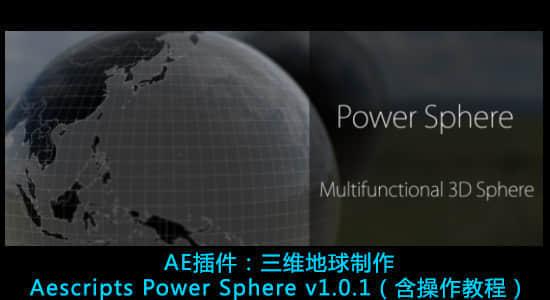 Power-Sphere