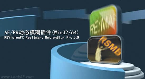 达芬奇/Vegas/OFX/Nuke 动态模糊插件 RE:VisionFX ReelSmart MotionBlur Pro v5.2.3