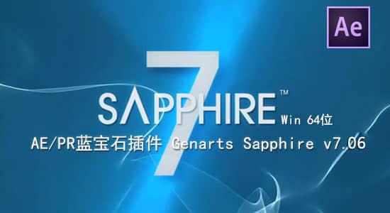 更新:AE/PR蓝宝石插件 Genarts Sapphire v7.06(Win64位)