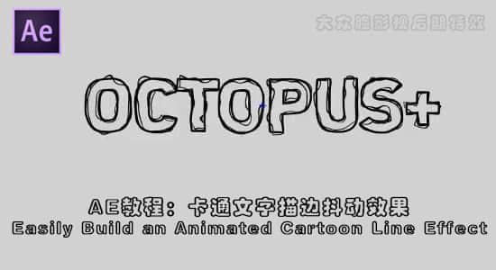 AEoctopus